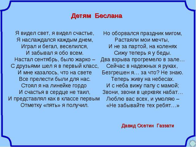 Детям Беслана Давид Осетин Газзати Я видел свет, я видел счастье, Я наслаждал...