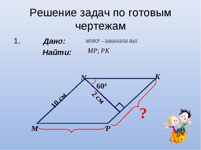Решение задач по готовым чертежам Дано: Найти: 1.