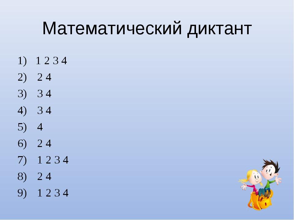 Математический диктант 1) 1 2 3 4 2 4 3 4 3 4 4 2 4 1 2 3 4 2 4 1 2 3 4
