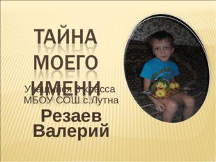 Учащийся 3 класса МБОУ СОШ с.Лутна Резаев Валерий