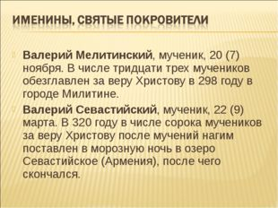 Валерий Мелитинский, мученик, 20 (7) ноября. В числе тридцати трех мучеников