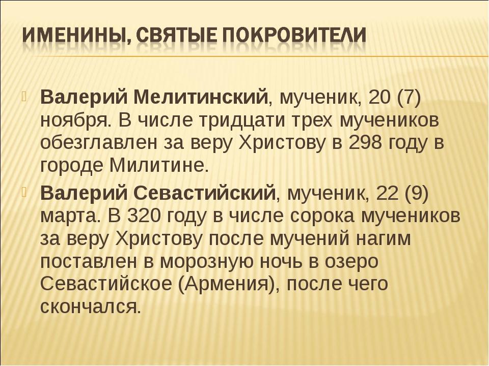 Валерий Мелитинский, мученик, 20 (7) ноября. В числе тридцати трех мучеников...