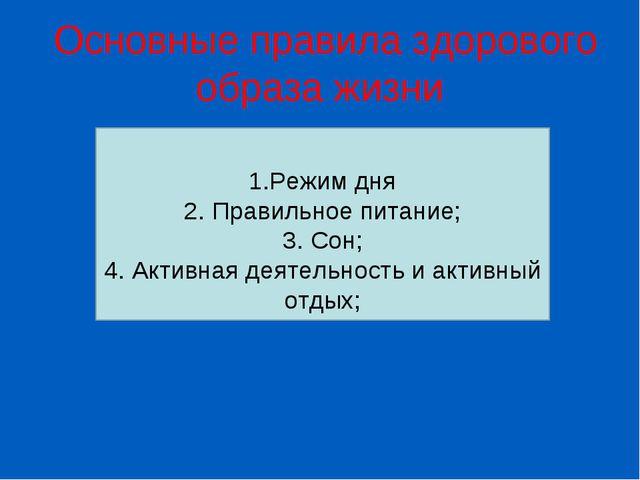 Основные правила здорового образа жизни 1.Режим дня 2. Правильное питание; 3...