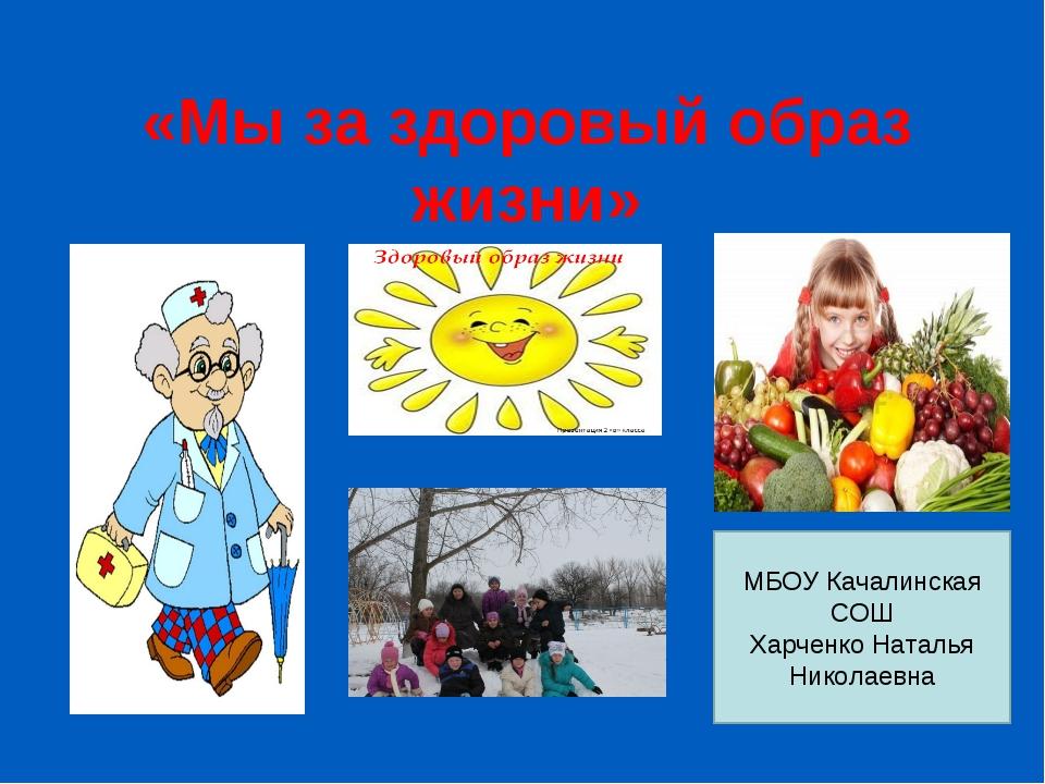 «Мы за здоровый образ жизни» МБОУ Качалинская СОШ Харченко Наталья Николаевна