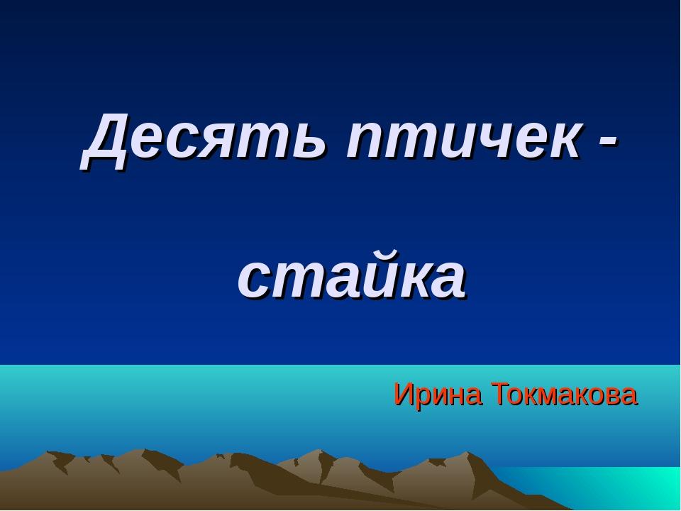 Десять птичек - Ирина Токмакова стайка