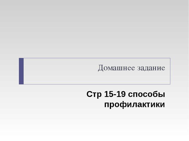 Домашнее задание Стр 15-19 способы профилактики