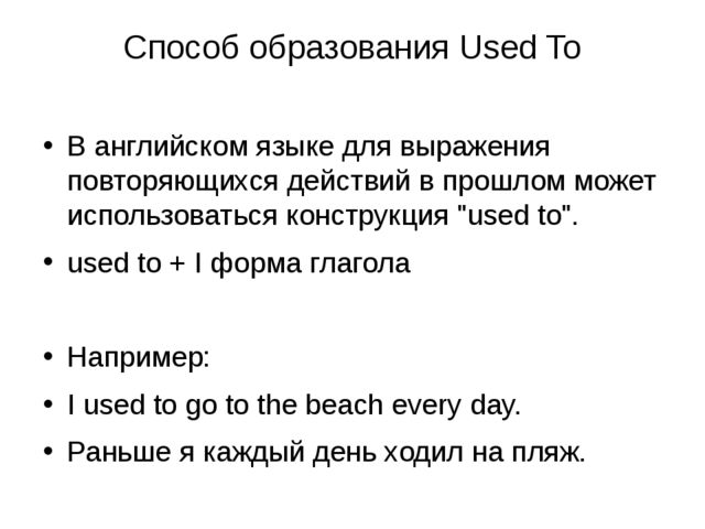 Способ образования Used To В английском языке для выражения повторяющихся дей...