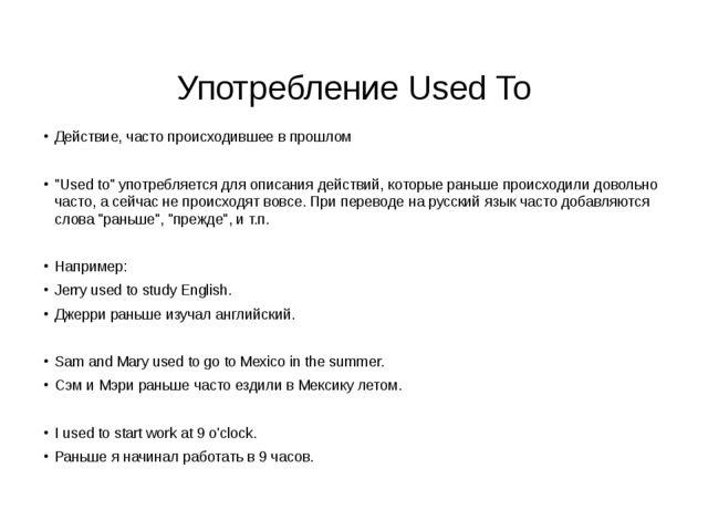 """Употребление Used To Действие, часто происходившее в прошлом """"Used to"""" употр..."""