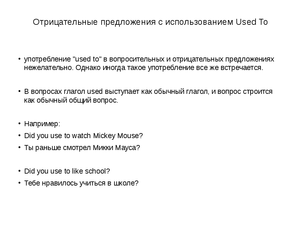 """Отрицательные предложения с использованием Used To употребление """"used to"""" в в..."""