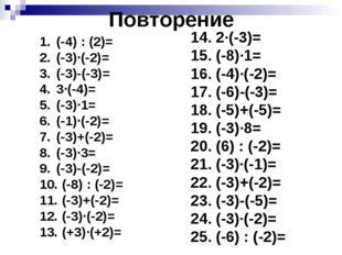 Повторение (-4) : (2)= (-3)∙(-2)= (-3)-(-3)= 3∙(-4)= (-3)∙1= (-1)∙(-2)= (-3)+