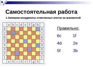Самостоятельная работа 1.Запишем координаты отмеченных клеток на шахматной до