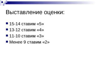Выставление оценки: 15-14 ставим «5» 13-12 ставим «4» 11-10 ставим «3» Менее