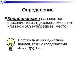Определение Координатами называется описание того , где расположен тот или ин