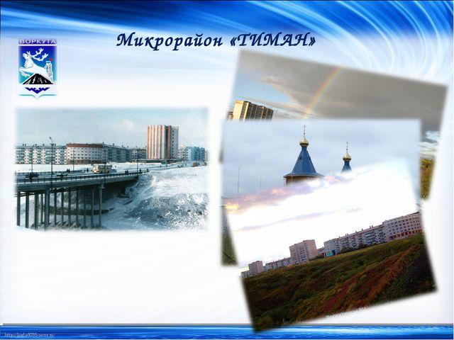 Микрорайон «ТИМАН» http://linda6035.ucoz.ru/