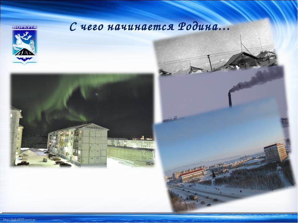 С чего начинается Родина… http://linda6035.ucoz.ru/