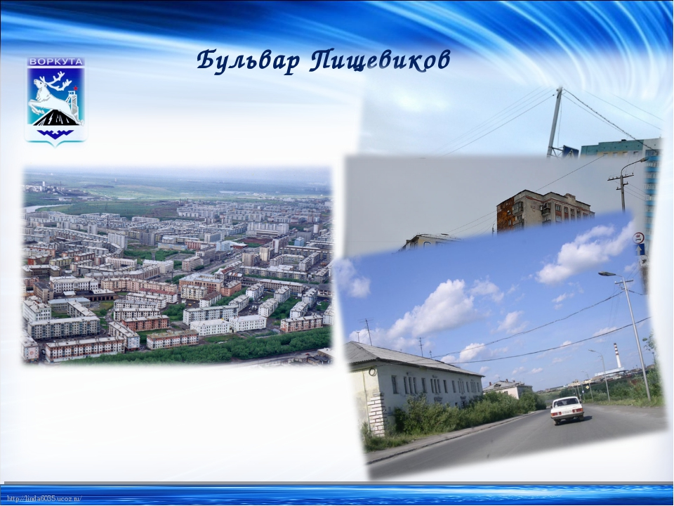 Бульвар Пищевиков http://linda6035.ucoz.ru/