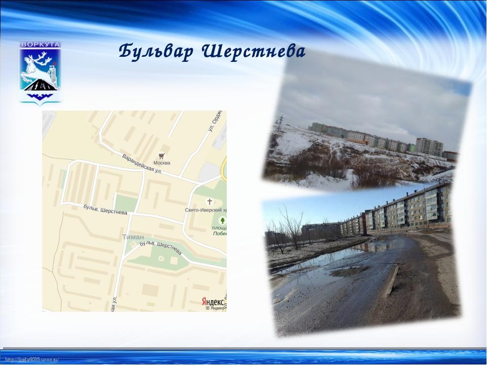 Бульвар Шерстнева http://linda6035.ucoz.ru/