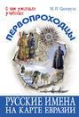 Первопроходцы. Русские имена на карте Евразии - Подробнее о книге**