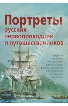 Портреты русских первопроходцев и путешественников. Демонстрационный материал обложка книги