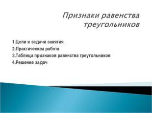 1.Цели и задачи занятия 2.Практическая работа 3.Таблица признаков равенства т