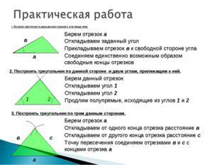 1. Построить треугольник по двум данным сторонам и углу между ними. Прикладыв