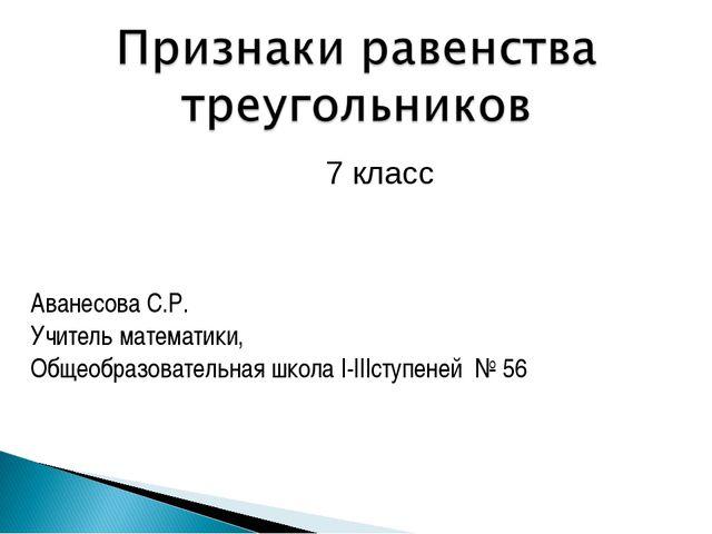 Аванесова С.Р. Учитель математики, Общеобразовательная школа І-ІІІступеней №...