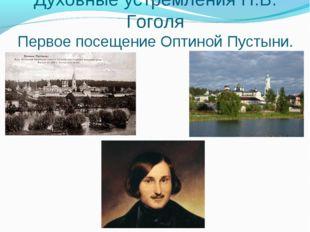 Духовные устремления Н.В. Гоголя Первое посещение Оптиной Пустыни.