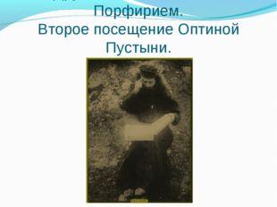 Дружба Н.В. Гоголя с о. Порфирием. Второе посещение Оптиной Пустыни.
