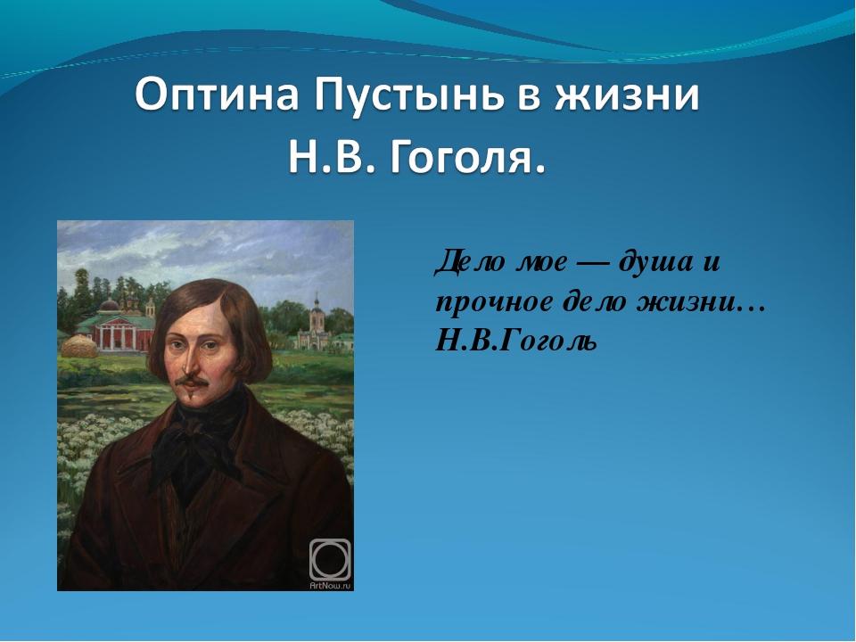 Дело мое — душа и прочное дело жизни… Н.В.Гоголь