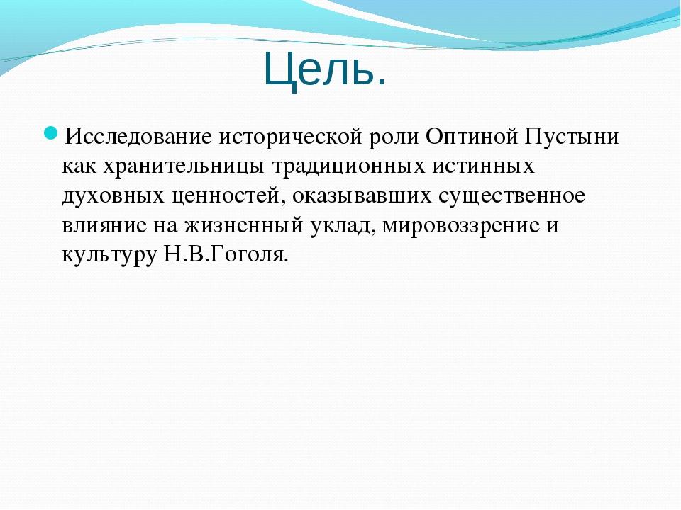 Цель. Исследование исторической роли Оптиной Пуcтыни как хранительницы традиц...