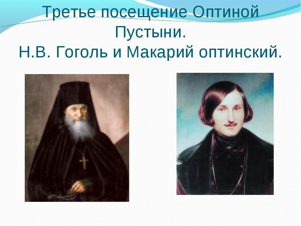 Третье посещение Оптиной Пустыни. Н.В. Гоголь и Макарий оптинский.