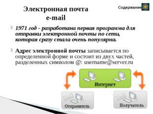 большую популярность приобрело интерактивное общение через серверы ICQ ( «I s