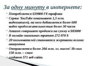 7. Как называется служба Internet, с помощью которой можно обмениваться элект