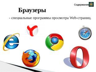 Запишите адрес Web-страницы, хранящейся на сервере Интернета, зарегистрирован