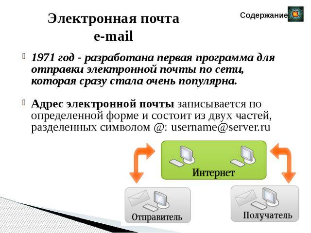 большую популярность приобрело интерактивное общение через серверы ICQ ( «I s...