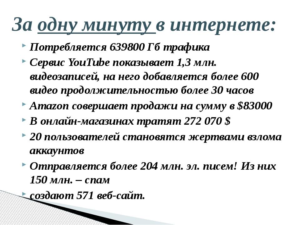 7. Как называется служба Internet, с помощью которой можно обмениваться элект...