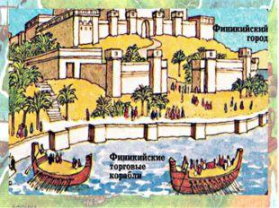 Народ, который греки называли финикийцами, появился на побережье восточного С