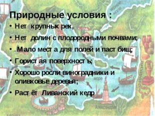 Природные условия : Нет крупных рек, Нет долин с плодородными почвами; Мало м