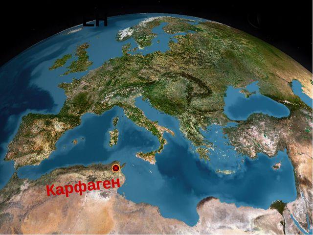 Самая большая колония финикийцев Современный вид КАРФАГЕН Карфаген