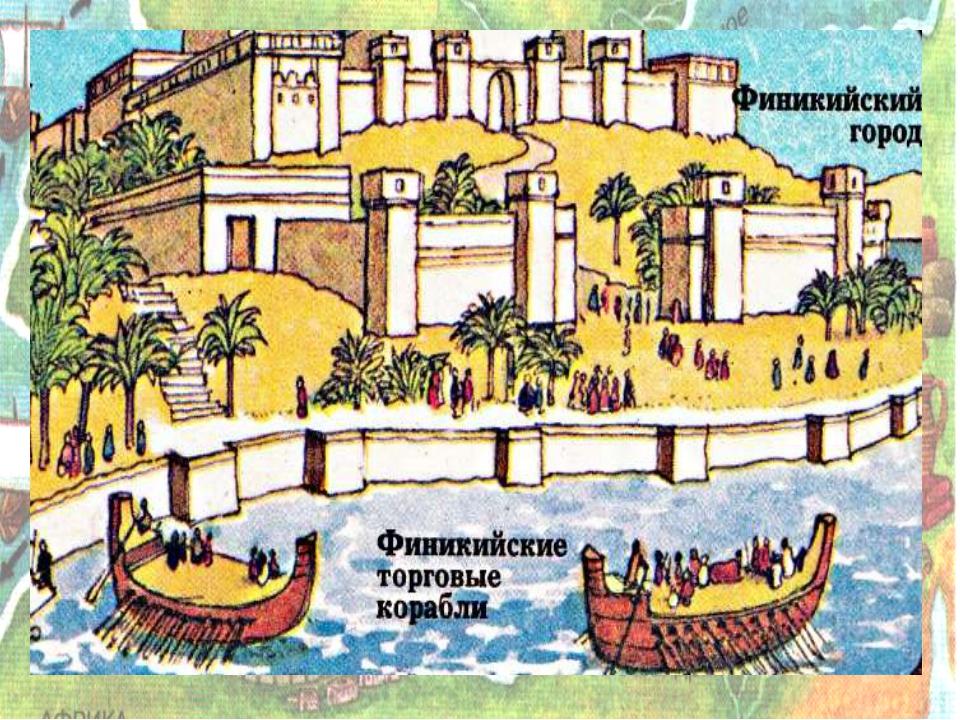 Народ, который греки называли финикийцами, появился на побережье восточного С...