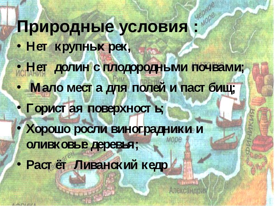 Природные условия : Нет крупных рек, Нет долин с плодородными почвами; Мало м...