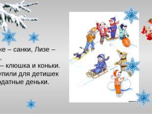 Саньке – санки, Лизе – лыжи, Коле – клюшка и коньки. Наступили для детишек Бл