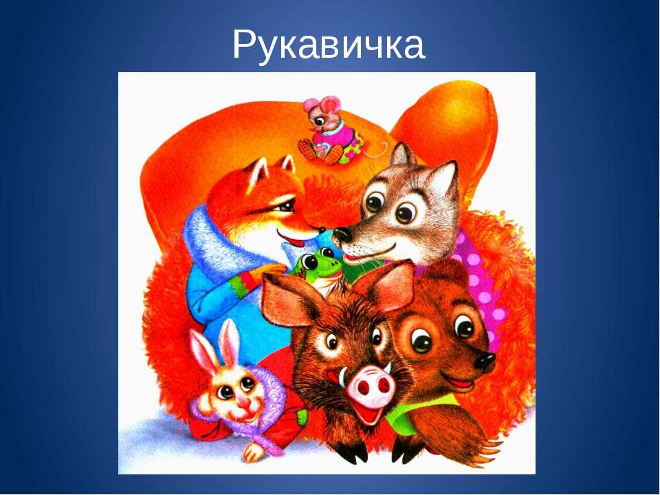http://svitppt.com.ua/images/49/48037/960/img10.jpg