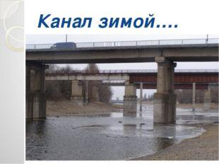 Канал зимой….