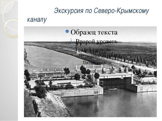 Экскурсия по Северо-Крымскому каналу