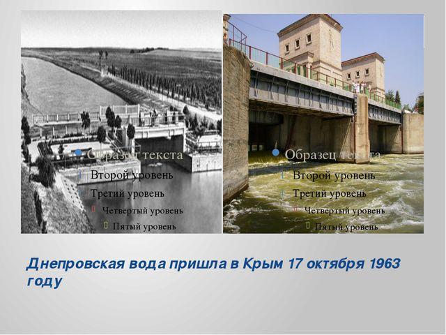 Днепровская вода пришла в Крым 17 октября 1963 году