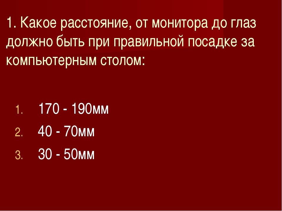 1. Какое расстояние, от монитора до глаз должно быть при правильной посадке з...