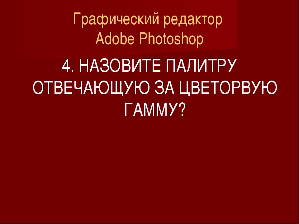 Графический редактор Adobe Photoshop 4. НАЗОВИТЕ ПАЛИТРУ ОТВЕЧАЮЩУЮ ЗА ЦВЕТОР...
