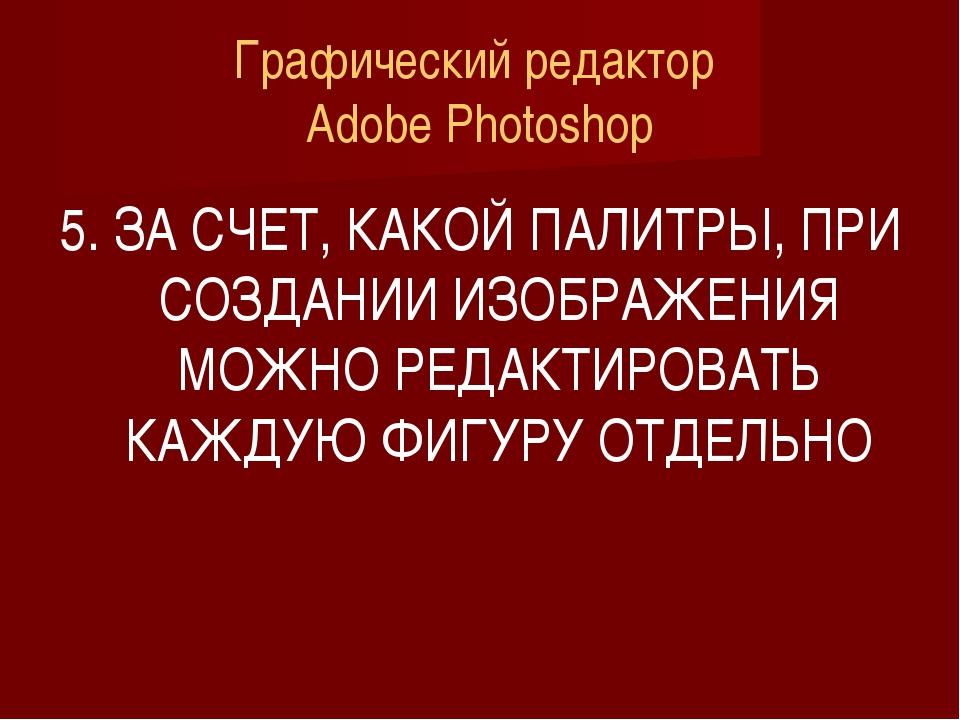 Графический редактор Adobe Photoshop 5. ЗА СЧЕТ, КАКОЙ ПАЛИТРЫ, ПРИ СОЗДАНИИ...