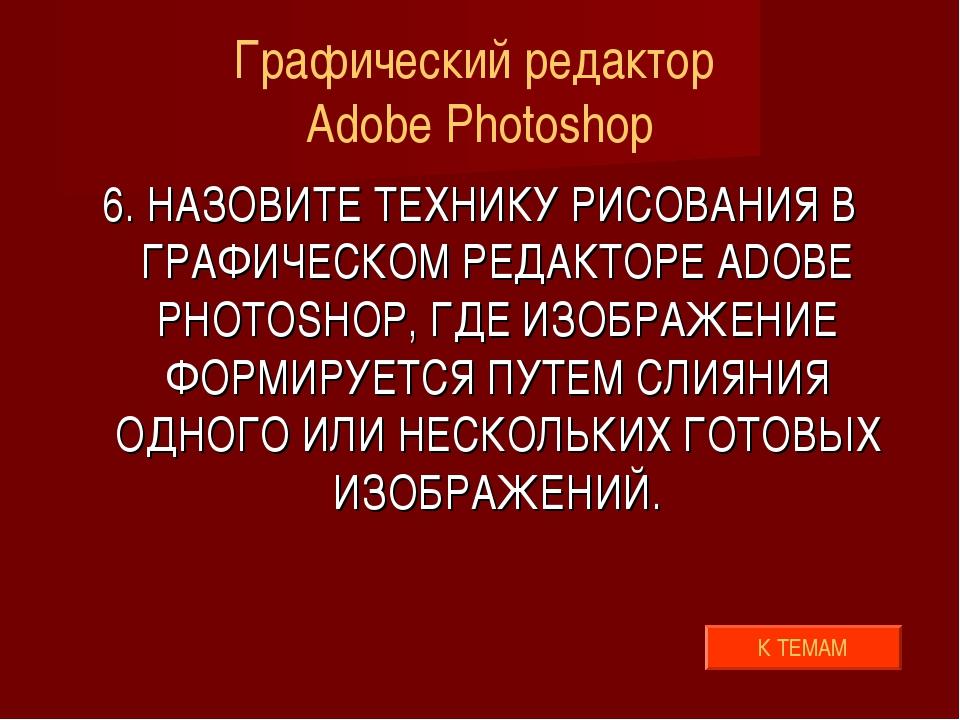 Графический редактор Adobe Photoshop 6. НАЗОВИТЕ ТЕХНИКУ РИСОВАНИЯ В ГРАФИЧЕС...